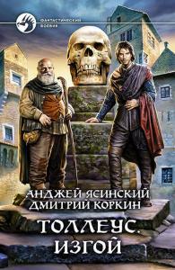 «Толлеус. Изгой» Анджей Ясинский, Дмитрий Коркин