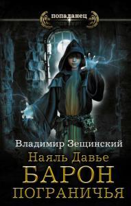 «Наяль Давье. Барон пограничья» Владимир Зещинский
