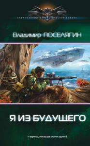 «Я из будущего» Владимир Поселягин