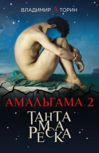 «Амальгама 2. Тантамареска» Владимир Торин