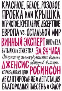 «Винный эксперт за 24 часа» Дженсис Робинсон
