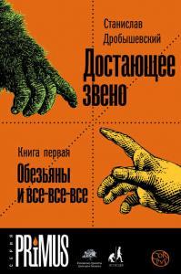 «Достающее звено. Книга 1. Обезьяны и все-все-все» Станислав Дробышевский