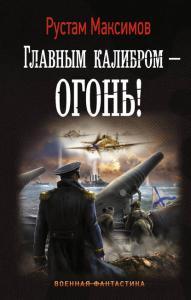 «Главным калибром – огонь!» Рустам Максимов
