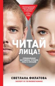 «Читай лица! Специальная методика чтения лиц и эмоций» Светлана Филатова