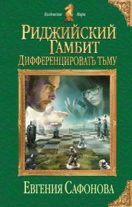 «Дифференцировать тьму» Евгения Сафонова