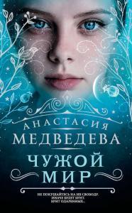 «Чужой мир» Анастасия Медведева