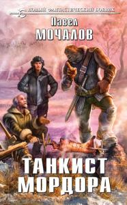 «Танкист Мордора» Павел Мочалов