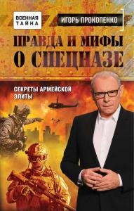 «Правда и мифы о спецназе» Игорь Прокопенко