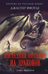 «Последняя Охотница на драконов» Джаспер Ффорде