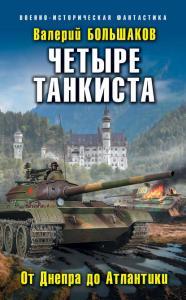 «Четыре танкиста. От Днепра до Атлантики» Валерий Большаков
