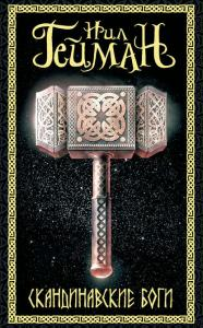 Скандинавские боги» Нил Гейман