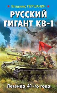 «Русский гигант КВ-1. Легенда 41-го года» Владимир Першанин