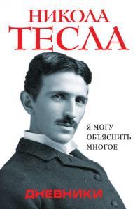 «Дневники. Я могу объяснить многое» Никола Тесла