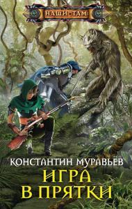 «Игра в прятки» Константин Муравьёв