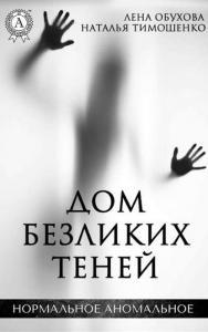 «Дом безликих теней» Лена Обухова, Наталья Тимошенко