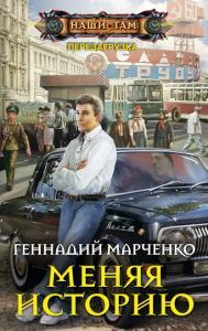 «Меняя историю» Геннадий Марченко