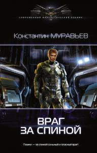 «Враг за спиной» Константин Муравьёв