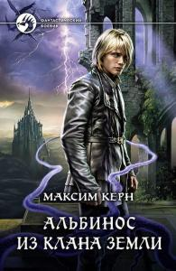 «Альбинос из клана Земли» Максим Керн
