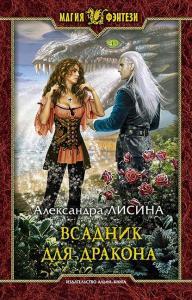 «Всадник для дракона» Александра Лисина