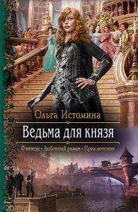«Ведьма для князя» Ольга Истомина