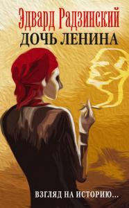 «Дочь Ленина. Взгляд на историю… (сборник)» Эдвард Радзинский