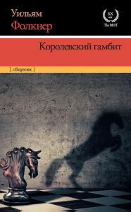 «Королевский гамбит (сборник)» Уильям Фолкнер
