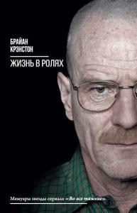 «Жизнь в ролях» Брайан Крэнстон
