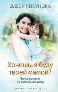 «Хочешь, я буду твоей мамой?» Олеся Лихунова