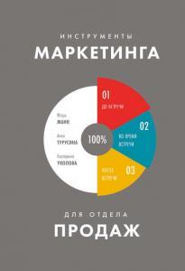 «Инструменты маркетинга для отдела продаж» Игорь Манн, Екатерина Уколова, Анна Турусина