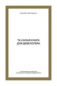 «Та самая книга для девелопера. Исчерпывающее руководство по маркетингу и продажам недвижимости» Игорь Манн, Иван Черемных