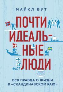 «Почти идеальные люди. Вся правда о жизни в «Скандинавском раю»» Майкл Бут