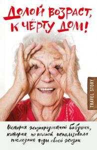 «Долой возраст, к чёрту дом!» Рейми Лиддл, Тим Бауэршмидт