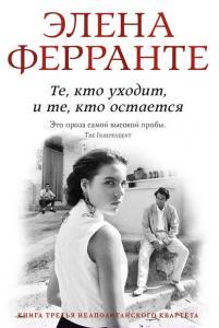 «Те, кто уходит и те, кто остается» Элена Ферранте