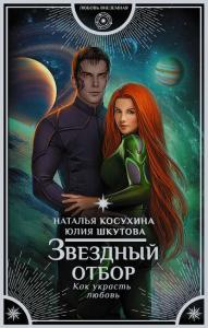 «Звездный отбор. Как украсть любовь» Юлия Шкутова, Наталья Косухина
