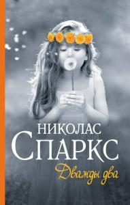 «Дважды два» Николас Спаркс