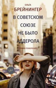 «В Советском Союзе не было аддерола (сборник)» Ольга Брейнингер