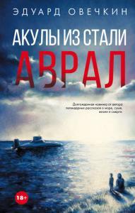 «Акулы из стали. Аврал (сборник)» Эдуард Овечкин