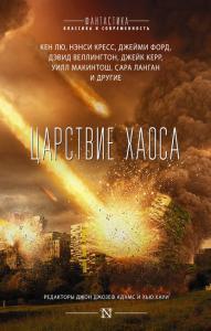 «Царствие Хаоса (сборник)» Сборник