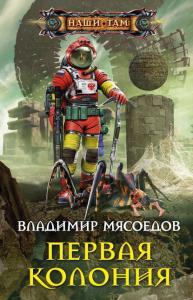 «Первая колония» Владимир Мясоедов