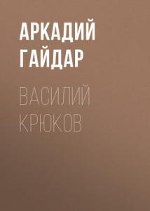 «Василий Крюков» Аркадий Гайдар