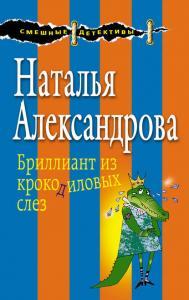 «Бриллиант из крокодиловых слез» Наталья Александрова