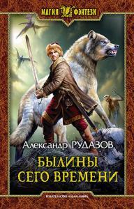 «Былины сего времени» Александр Рудазов