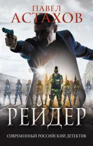 «Рейдер» Павел Астахов