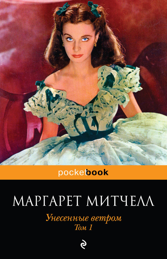 «Унесенные ветром» Маргарет Митчелл