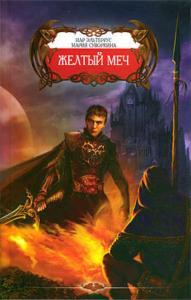 «Желтый меч» Иар Эльтеррус, Мария Суворкина