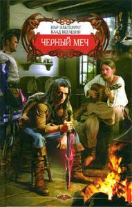 «Черный меч» Иар Эльтеррус, Влад Вегашин