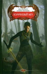 «Коричневый меч» Иар Эльтеррус, Татьяна Морозова