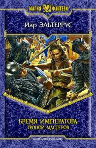 «Бремя императора: Тропой мастеров» Иар Эльтеррус