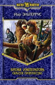 «Бремя императора: Скрытое пророчество» Иар Эльтеррус