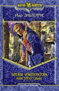 «Бремя императора: Навстречу судьбе» Иар Эльтеррус